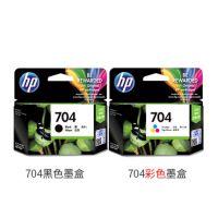原装正品 惠普704墨盒黑色彩色HP704墨盒HP2010 HP2060打印机墨盒