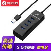 毕亚兹(biaze) USB分线器3.0 高速扩展一拖四多接口 0.3米 笔记本