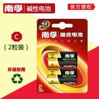 南孚电池2号C型LR14费雪玩具 保险柜箱1.5V中号碱性电池2节