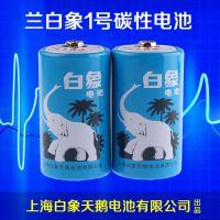 白象1号电池  R20S大号D型电池 白象1号电池 一号铁白象电池 1624