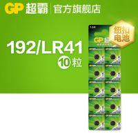 GP超霸192纽扣碱性电池AG3 LR41 392 L736体温计电子表