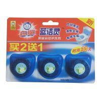 白猫蓝洁灵 马桶自动清洁剂 蓝泡泡洁厕灵洁厕宝除厕剂2+1