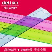 Deli 得力30cm塑料软尺6209 彩色塑料 直尺 学生专用尺子 300mm   开学