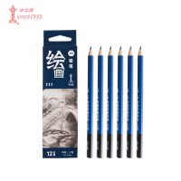 上海中华111 美术素描绘图铅笔 速写考试粗蓝杆8B