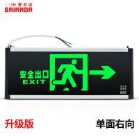 安全出口标志灯疏散指示牌LED插电指示灯走廊消防应急灯赛安达