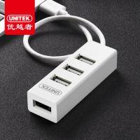 USB分线器 2.0高速一拖四多接口 1米 笔记本台式电脑4口集线器HUB转换器 白色JD21D0CWH
