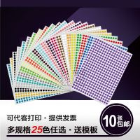 彩色圆点标签 a4不干胶打印贴纸 记号贴圆形色标 即时贴直径10mm