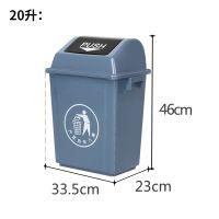 20L 翻盖垃圾桶大号带盖家用有盖卫生间商用厨房分类户外摇盖垃圾筒