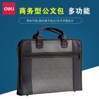 得力5865事物包公文包大容量商务包文件袋拉链式办公会议收纳包