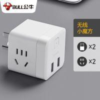 公牛 GNV-U9B122小魔方USB插座 插线板/插排/排插/接线板 2孔+2USB口 无线魔方
