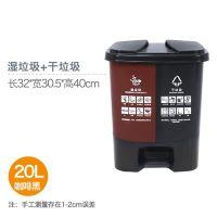 20升 分类垃圾桶双桶干湿分离家用室内厨房厨余20l户外带盖大号脚踏40l