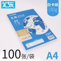 汇东 A4白卡纸180克100张 封面纸 卡纸 PP11009X