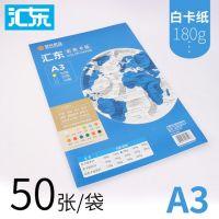 汇东  A3白卡纸180克50张 PP11006X 封面纸