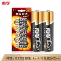 南孚 5号 12节 碱性电池12粒 聚能环2代  南孚电池 南孚5号电池  南孚7号电池 12节