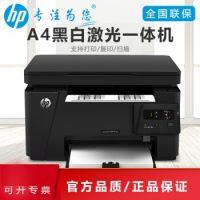 惠普(HP)打印机M126a A4黑白激光打印复印扫描一体机家用办公 M126a三合一【仅USB连接】