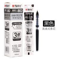 晨光优品直液式替芯8001  水笔芯 中性笔芯 单支  开学