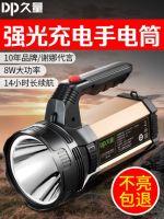久量(DP) LED强光手电筒 远射手电探照灯充电式 家用防雨水手提灯大功率巡逻探照灯
