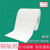 不干胶100*60*1000张   条码纸 空白贴纸  标签打印纸 铜版纸不干胶