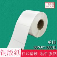 不干胶80*60*1000张 条码纸 空白贴纸 标签打印纸 铜版纸不干胶