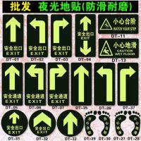安全出口 通道夜光地贴 小心台阶 小心地滑提示牌 消防指示逃生箭头标识地面脚丫形自粘贴防滑耐磨荧光标志指示牌