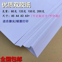 双胶纸白纸加厚封面纸激光喷墨打印纸 A5白卡纸画册纸画画纸 150g