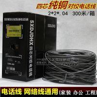 安普亿讯超五类四芯双绞电话线缆 全铜4芯电话线纯铜300米/卷