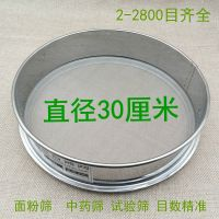 30cm筛子不锈钢筛面粉筛米分样筛过滤网芝麻花粉超细筛网10-200目