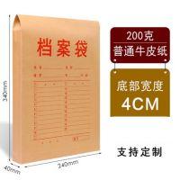 加厚加宽200g 4cm 牛皮纸档案袋 A4文件袋 资料袋 标书袋