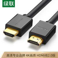 绿联(UGREEN)HDMI线2.0版 4K数字高清线 2米 3D视频线工程级 笔记本电脑机顶盒连接电视投影仪连接线 10107