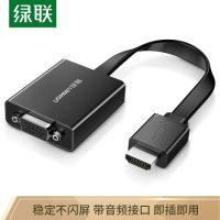 绿联(UGREEN)HDMI转VGA线转换器带音频接口 高清视频转接头 电脑笔记本盒子连投影仪电视显示器 黑 40248