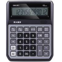 得力1556语音大号财务办公用大按键语音得力文具计算器