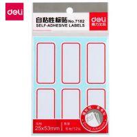 得力7182标签贴纸不干胶自粘性标贴名分类贴 12张/包72枚25*53