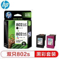 惠普(HP)802 原装墨盒 1000 1010 1510 1011 1511 1050 CR312AA HP802S黑+802S彩套装
