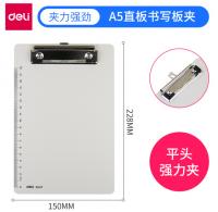 得力文件夹板 A5板夹 书写夹板  写字板 夹板 垫板  木板夹子  9247(A5塑料平夹) 平板夹