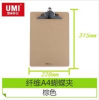 悠米  A4板夹 木板夹 书写板 A4  文件夹 a4文件夹板 平板夹 蝴蝶夹 板夹