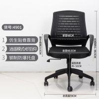 得力(deli)4901 人体工程靠背办公椅/电脑椅/职员椅/椅子 家用网布可升降转椅