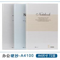 玛丽(Maxleaf) A4100办公硬抄-A4 100型 72页 硬面抄 硬面本 笔记本 记事本