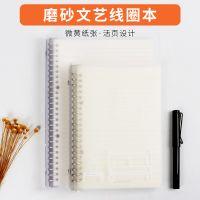 A5 B5 A4 微诺活页本PP磨砂透明A5可替换芯学生B5白领笔记记事本子 活页笔记本