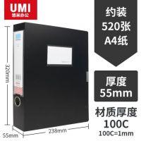 悠米 55mm档案盒 圆孔A4档案盒塑料文件会计凭证资料盒粘扣35/55/75mm 塑料档案盒 悠米塑料档案盒