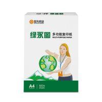 绿永图复印纸 70G A4 500S 5包/箱  A4复印纸 A4 80克