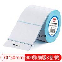 悠米致敬经典三防热敏标签纸 70*50mm 900张(横版)36卷/箱