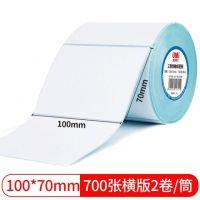 悠米致敬经典三防热敏标签纸 100*70mm 700张(横版) /24卷/箱
