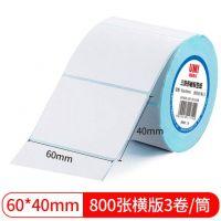 悠米致敬经典三防热敏标签纸 60*40mm 800张(横版)塑封/60卷/箱
