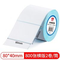 悠米致敬经典三防热敏标签纸 80*40mm 800张(横版)2卷塑封/40卷/箱