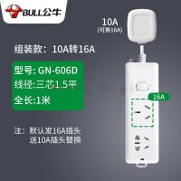 公牛大功率空调10a转16a插座转换插头转换器插排延长线插线板插排接线板拖线板热水器GN-606D 二位总控-1.8米